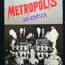 映画「メトロポリス」パンフレット