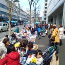 【横須賀中央】10月28日開催!フリーマーケット出店者募集!!