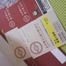 お伊勢さん菓子博2017のチケット(封筒で送料無料)