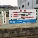 月極駐車場 西長洲モータープールのご紹介!! 敷金・礼金等は、あり...
