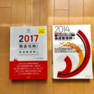 【最終価格】柔道整復師 過去問 (2017, 2014)