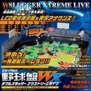 野球盤WX ダブルスラッガー エクストリームライブ