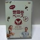 所さんの世田谷ベースV DVD-BOX/3枚組😭最終価格😭😄早い者勝ち😄 - 柳川市