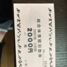 小樽総合体育館 回数券