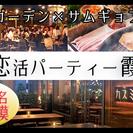 5月27日(土)『霞ヶ関』【MAX300人】ビアガーデン×サムギョ...