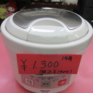 YAMAZEN マイコン式炊飯ジャー YRC-051 14年製