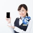 経験者必見☆キャリアアップも可能◎高収入のケータイ・スマホ販売!