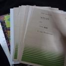 ♪ピアノ楽譜 半額以下100円~♪ クラシック、ポピュラー、ジャズ
