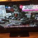 完動美品○ 32インチ液晶テレビ○ TOSHIBA東芝/レグザRE...