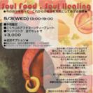 Soul Food,Soul Healing