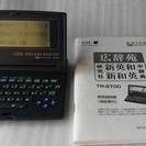 電子辞書 TR-9700 セイコーインスツルメンツ製(当時)
