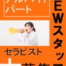 ★☆仙台駅前!リラクゼーションスタッフ(もみほぐし)・アロマセラ...