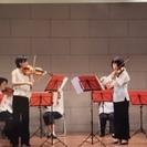 弦楽アンサンブル(バイオリン・ビオラ・チェロ)メンバー募集♪