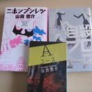 中学 朝の読書用に 山田悠介3冊