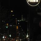 【時給2000円以上稼げるようになれる飲食店で賢くお仕事!】ホール...
