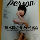 神木隆之介・星野源・高橋一生 他  雑誌:peason