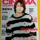 亀梨和也くん表紙 CINEMA vol.90 2017/3/10発行
