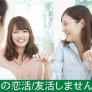 【ジモティ読者限定女性0円!】6月24日(土)倉吉市エキパル倉吉 ...