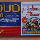 DUO3.0 お売りします