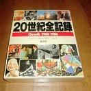 20世紀全記録 1900~1986年