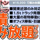 大量の物の移動 1.5トン トラック ¥15,000 積み放題!