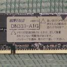ノートパソコン用 増設メモリ1GB DN333-A1G