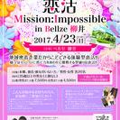 4/23(日)【35歳以上 ※年齢制限なし】恋活ミッションインポッ...