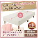 セミシングルベッド/ボンネルコイル