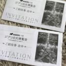 ジブリの大博覧会のチケット2枚組