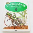 新版 ファーブルこんちゅう記4 カマキリとクモのふしぎ