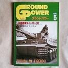 【送料込】GROUND POWER グランドパワー 1997.5