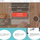 WordPressで初めてのホームページ作り1日セミナー BASIC - 教室・スクール
