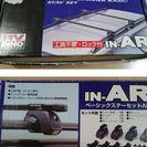 キャリアベース RV-Inno IN-AR ルーフレール車用