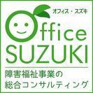 ビジネスサポートOffice Suzuki