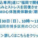 警告:痛みもストレスも回復できるキネシオロジーが遂に福岡上陸!4/...