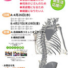 【無料】カイロプラクター&美容カイロプラクターによる健康講座A