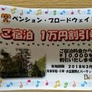 北軽井沢のペットと泊まれる宿