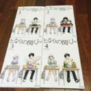 となりの関くん 漫画 1〜4巻