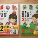 日本人の知らない日本語 1,2★2冊セット メディアファクトリー...