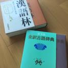 漢語林 古語辞典 中古