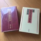 中国語辞典 中古