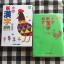 美品‼小学生漢字辞典‼改め[交渉中]
