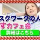 4/27(木) プロトレーナー主催!デスクワークの人集まれ★〜パソ...