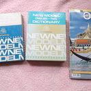タイ語 英ータイ タイー英 辞書二冊+タイの観光本差し上げます。