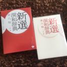 中学生からの漢和辞典です‼[交渉中]