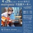 4月29日(土) 山木康世(元ふきのとう)江古田ライブ!