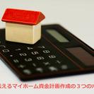 主婦に伝えるマイホーム資金計画作成の3つのポイント