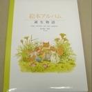 【JZ48】札幌 未使用 記録 赤ちゃんの誕生物語 絵本アルバム...