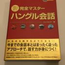 【美品】 CD付 初級から上級まで使える 完全マスター ハングル...