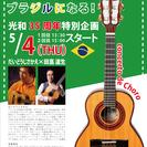ギターデュオ 店頭コンサートのお知らせです!